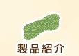 縄・菰の紹介