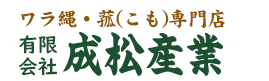 藁縄・菰専門店【成松産業】